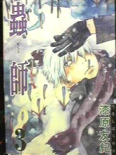 20070714121800-mushishi.jpg